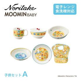 【送料無料】子供セットA ムーミンベビー MOOMIN BABY ノリタケ(MB006A-N-1444L)ムーミンのある暮らし 赤ちゃん ベビー ギフト