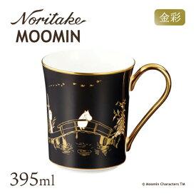 【送料無料】ノリタケ マグカップ 395ml ムーミン谷の彗星 MOOMIN(TG93656/N-090L)ムーミンのある暮らし 金彩 かわいい ギフトNoritake