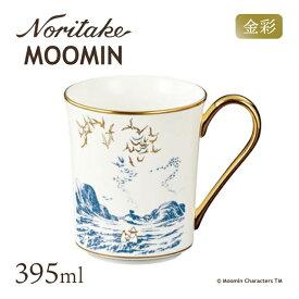 【送料無料】ノリタケ マグカップ 395ml ムーミンパパ海へいく MOOMIN(TG93656/N-091L)ムーミンのある暮らし 金彩 かわいい ギフトNoritake