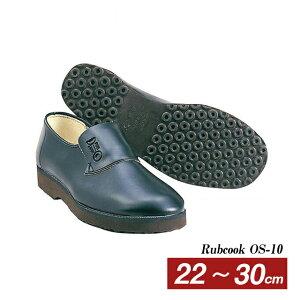 【送料無料】作業靴 ラブクック Rubcook OS-10 黒 22cm〜30cm(OS-10BK-1pc-va)調理靴 コックシューズ 抗菌 防滑 Rubcook