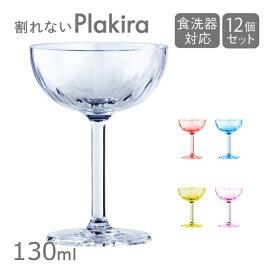 【送料無料】シャンパンタワーグラス 130ml 12個入 全5色 プラキラ プロ 石川樹脂(PS101-130)割れない食器 シャンパングラス