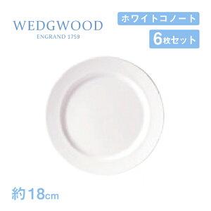 【送料無料】プレート 18cm 6枚セット ホワイトコノート ウェッジウッド WEDGWOOD(536100-1004)プレート 白い食器 業務用食器