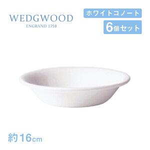 【送料無料】オートミール 16cm 6個セット ホワイトコノート ウェッジウッド WEDGWOOD(536100-1016)器 白い食器 業務用食器