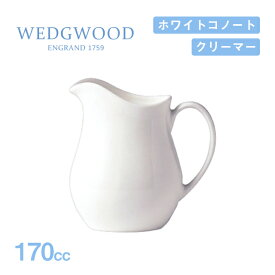 【送料無料】ジャグ 170cc 2個セット ホワイトコノート ウェッジウッド WEDGWOOD(536100-3160)ジャグ 白い食器 業務用食器