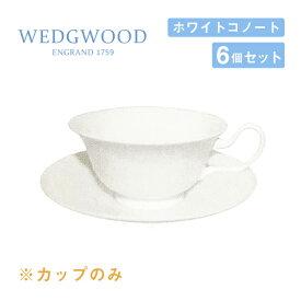【送料無料】ティーカップ ピオニー 200cc 4個セット ホワイトコノート ウェッジウッド WEDGWOOD(536100-4065)ティーカップ 白い食器 業務用食器