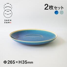 【送料無料】SAKUZAN 作山窯 丸皿 L 26.5cm 2枚セット Gloss(18062/18073)プレート おしゃれ 爽やか 青 ギフト 贈り物