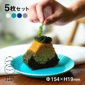 【送料無料】SAKUZAN 作山窯 丸皿 S 15cm 5枚セット Stripe(19994)美濃焼 ストライプ 電子レンジOK ギフト 贈り物