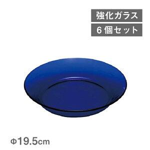 【送料無料】スーププレート 6個 サファイア DURALEX (205334-6pc) お皿 洋食器 スープ 耐熱 強化ガラス ブルー 業務用