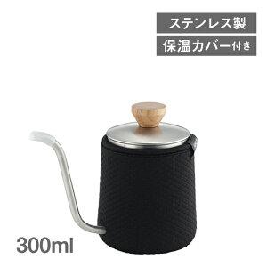 【送料無料】ドリッピングポット 300ml ステンレス (205389-1pc) 保温 カバー付き ステンレス コーヒー豆 おしゃれ ギフト