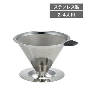 【送料無料】コーヒードリッパー 2〜4人用 cono (205399-1pc) フィルター 透過 コーヒー コーヒー豆 おしゃれ ギフト
