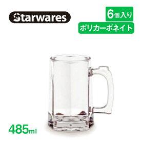 (ポイント10倍) ビールジョッキ 485ml 6個セット Starwares スターウェアズ(SW-408597)グラス ビアグラス 割れない 業務用