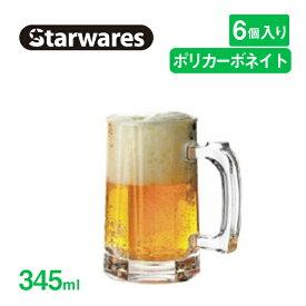 (ポイント10倍) ビールジョッキ 345ml 6個セット Starwares スターウェアズ(SW-408598)グラス ビアグラス 割れない 業務用