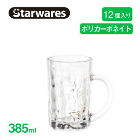 (ポイント10倍) ビールジョッキ 385ml 6個セット Starwares スターウェアズ(SW-409546)グラス ビアグラス 割れない 業務用