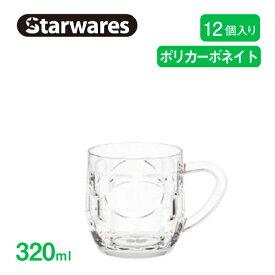 (ポイント10倍) ビールジョッキ 320ml 6個セット Starwares スターウェアズ(SW-409550)グラス ビアグラス 割れない 業務用