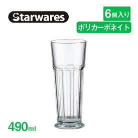 (ポイント10倍) ピルスナー 490ml 6個セット Starwares スターウェアズ(SW-419073)グラス ビアグラス 割れない 業務用