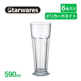 (ポイント10倍) ピルスナー 590ml 6個セット Starwares スターウェアズ(SW-419075)グラス ビアグラス 割れない 業務用
