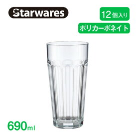 (ポイント10倍) ピルスナー 690ml 6個セット Starwares スターウェアズ(SW-419097)グラス ビアグラス 割れない 業務用