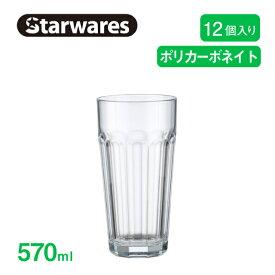 (ポイント10倍) ピルスナー 570ml 6個セット Starwares スターウェアズ(SW-419098)グラス ビアグラス 割れない 業務用
