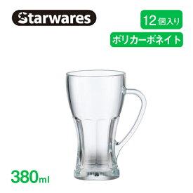 (ポイント10倍) ビールジョッキ 380ml 6個セット Starwares スターウェアズ(SW-419159)グラス ビアグラス 割れない 業務用