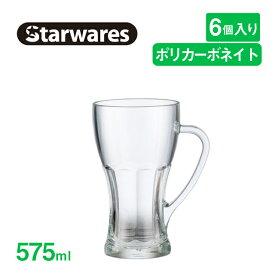 (ポイント10倍) ビールジョッキ 575ml 6個セット Starwares スターウェアズ(SW-419160)グラス ビアグラス 割れない 業務用