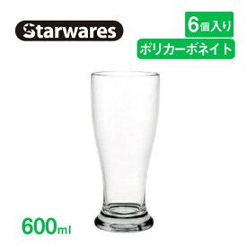 (ポイント10倍) ピルスナー 600ml 6個セット Starwares スターウェアズ(SW-419209)グラス ビアグラス 割れない 業務用