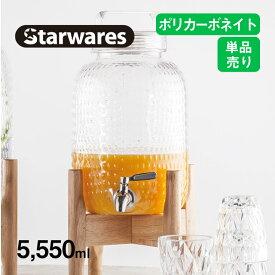 【送料無料】 ディスペンサーセット 木台付き 丸/小 Starwares スターウェアズ(SW-609064)ドリンクサーバー 大容量 割れない