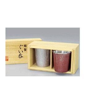 大阪錫器 ぐい呑み 松風紅白セット(9-1-2) (和風 迎春 ハンドメイド)(伝統)(工芸)(日本製)(ギフト)