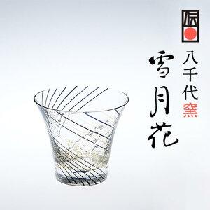 【送料無料】フリーグラス 雪月花 月 225ml(10787)江戸切子 八千代窯 金箔 ガラスコップ フリーグラス 酒器 ギフト