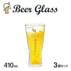 【送料無料】ビアグラス 3個セット 410ml のどごし 東洋佐々木ガラス (B-21145-JAN-P-3pc)ビールグラス ビアグラス ギフト お酒好き