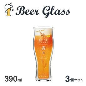 【送料無料】ビアグラス 3個セット 390ml 香り 東洋佐々木ガラス (B-21146-JAN-P-3pc)ビールグラス ビアグラス ギフト お酒好き