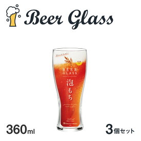 【送料無料】ビアグラス 3個セット 360ml 泡もち 東洋佐々木ガラス (B-21147-JAN-P-3pc )ビールグラス ビアグラス ギフト お酒好き