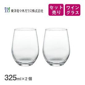 【送料無料】ワイングラスセット 325ml 2個入 東洋佐々木ガラス(G101-T270-1set)ワイングラス