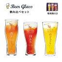 【送料無料】ビアグラス 飲み比べセット 東洋佐々木ガラス(G071-T277-1set)クラフトビール