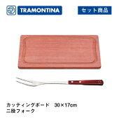 【送料無料】まな板フォークセット角プレート30×17cmペルシートラモンティーナ(TNSET-0027)セット商品おしゃれカッティングボード