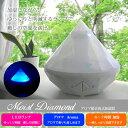 アロマ超音波加湿器 Moist Diamond(モイストダイヤ)SZK-10W 抗菌カートリッジ付き 超音波式/アロマ/LED/おしゃれ
