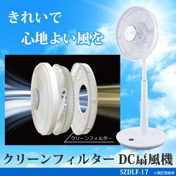 扇風機DCリビング扇風機クリーンフィルター付属SZDLF-17リモコン式