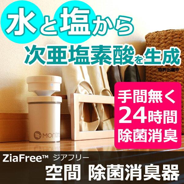 モントロワ 次亜塩素酸 次亜塩素酸水 除菌消臭器 ZiaFree ジアフリー / 脱臭 消臭 除菌 噴霧器 スプレー