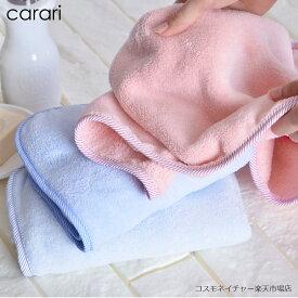 carari カラリ 抗菌 フェイスタオル マイクロファイバー 吸水 速乾 消臭 ふんわり ふわふわ 抗菌消臭(ピンク、ブルー、ライトグレー)