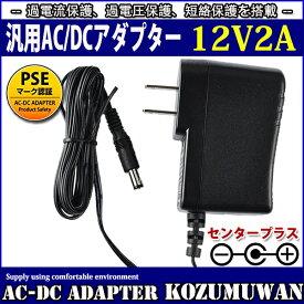 【1年保証付】汎用スイッチング式ACアダプター 12V/2A/最大出力24W 出力プラグ外径5.5mm(内径2.1mm)PSE取得品