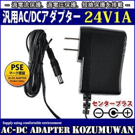 【1年保証付】汎用スイッチング式ACアダプター 24V 1A 最大出力24W PSE取得品 出力プラグ外径5.5mm(内径2.1mm)