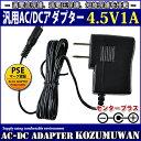 【1年保証付】汎用スイッチング式ACアダプター 4.5V/1A/最大出力4.5W 出力プラグ外径5.5mm(内径2.1mm)PSE取得品