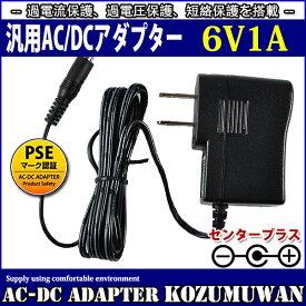 【1年保証付】汎用スイッチング式ACアダプター 6V/1A/最大出力6W 出力プラグ外径5.5mm(内径2.1mm)PSE取得品