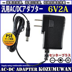 【1年保証付】汎用スイッチング式ACアダプター 6V/2A/最大出力12W 出力プラグ外径5.5mm(内径2.1mm)PSE取得品