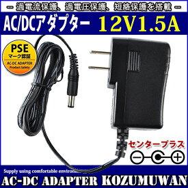 汎用スイッチング式ACアダプター 12V 1.5A 最大出力18W PSE取得品 出力プラグ外径5.5mm(内径2.1mm) 1年保証付 SUCCUL