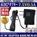 汎用スイッチング式ACアダプター 7.5V 0.5A 最大出力3.75W PSE取得品 出力プラグ外径5.5mm(内径2.1mm) 1年保証付 SUCCUL