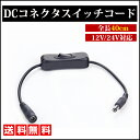 DCコネクタ スイッチ コード ケーブル メス オス DC 12V 電源 コネクタ コントローラ ON/OFF