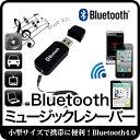 Bluetooth 4.0 レシーバー オーディオ USB式 ミュージックレシーバー ワイヤレス iPad/iPhone/スマホなどbluetooth発…