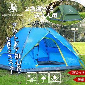 ワンタッチテント 3人用 4人用 油圧式オートテント 二重層雨風対策 超軽量 ドームテント uvカット 紫外線 メッシュ 防雨 キャンプ アウトドア