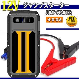 ジャンプスターター 大容量 12V車用エンジンスターター 7000mAh ピーク電流400A 3.0Lガソリン車 緊急始動 LED緊急ライト搭載