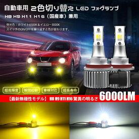 フォグランプ H8 LED 2色切り替え H9 H11 H16 led フォグライト DC12V車 6000LM 超高輝度 CSP社チップ イエロー ホワイト 車用 ledバルブ 2個セット 1年保証